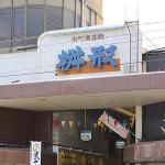 〈フィールドワーク〉出町桝形商店街の活性化を目指して。
