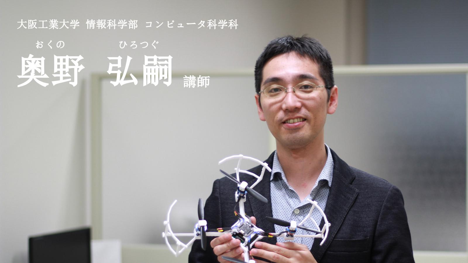昆虫に倣え!?学問の際(きわ)で奮闘する、若手研究者が見据える次世代ロボットビジョン。