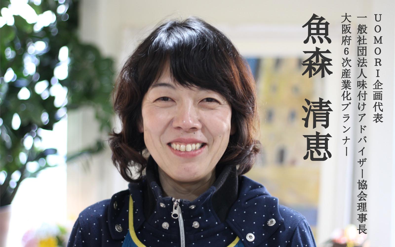 食の都、大阪で奮闘する味づくりの専門家が目指す、家庭の味の再興とは。