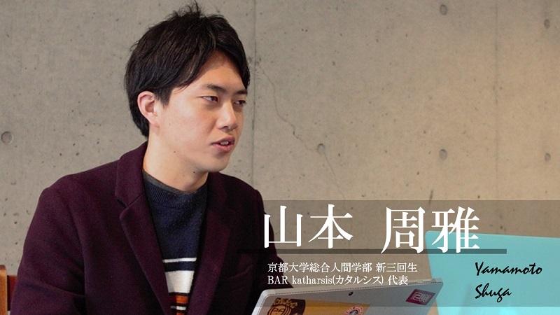 「語り」が社会を変える?現役京大生がBAR開業に挑む。
